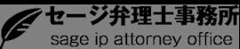 セージ弁理士事務所 Logo
